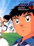 Captain Tsubasa J - World Youth